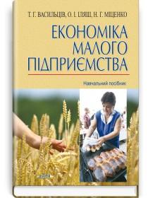 Економіка малого підприємства (навчальний посібник) — Т.Г. Васильців, 2013