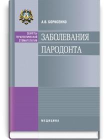 Заболевания пародонта (учебное пособие) — А.В. Борисенко, 2012