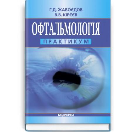 Офтальмологія: практикум (навчальний посібник) — Г.Д. Жабоєдов, В.В. Кірєєв, 2012