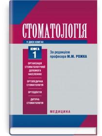 Стоматологія: у 2 книгах. Книга 1 (підручник) — М.М. Рожко, З.Б. Попович, В.Д. Куроєдова та ін., 2012