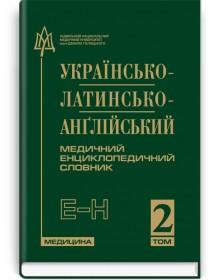 Українсько-латинсько-англійський медичний енциклопедичний словник: у 4 томах. Том 2. Е—Н — Л.І. Петрух, І.М. Головко, 2013