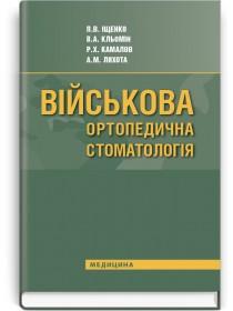 Військова ортопедична стоматологія (підручник) — П.В. Іщенко, В.А. Кльомін, Р.Х. Камалов та ін., 2013