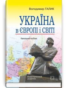 Україна в Європі і світі (навчальний посібник + компакт-диск) — В.М. Галик, 2013