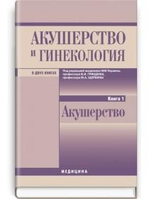 Акушерство и гинекология: в 2 книгах. Книга 1. Акушерство (учебник) — В.И. Грищенко, Н.А. Щербина, Б.М. Венцковский и др., 2012