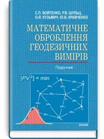 Математичне оброблення геодезичних вимірів (підручник) — С.П. Войтенко, 2015