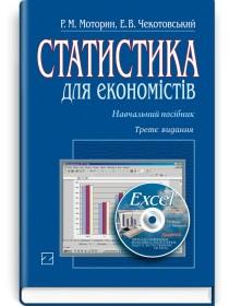 Статистика для економістів (навчальний посібник + компакт-диск) — Р.М. Моторин, Е.В. Чекотовський, 2013