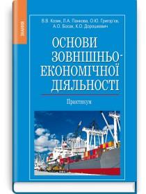 Основи зовнішньоекономічної діяльності: Практикум — В.В. Козик, 2013