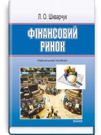 Фінансовий ринок (навчальний посібник) — Л.О. Шкварчук, 2013