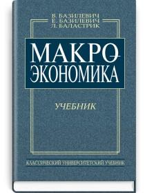 Макроэкономика (учебник) — В.Д. Базилевич, 2015