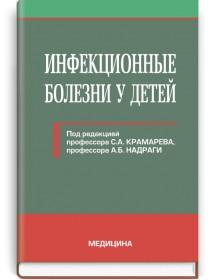 Инфекционные болезни у детей (учебник) — С.А. Крамарев, А.Б. Надрага, Л.В. Пипа и др., 2013
