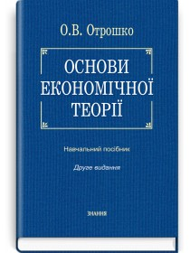 Основи економічної теорії (навчальний посібник) — О.В. Отрошко, 2013