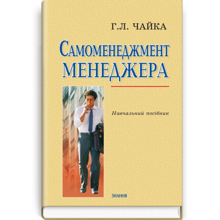 Самоменеджмент менеджера (навчальний посібник) — Г.Л. Чайка, 2014