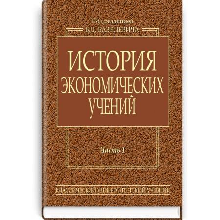 История экономических учений: в 2 частях. Часть 1 — В.Д. Базилевич, 2015