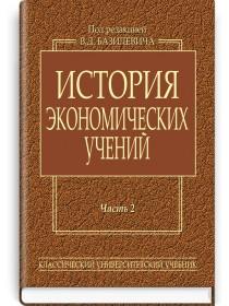 История экономических учений: в 2 частях. Часть 2 — В.Д. Базилевич, 2015