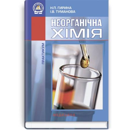 Неорганічна хімія: Практикум (навчальний посібник) — Н.П. Гирина, І.В. Туманова, 2013
