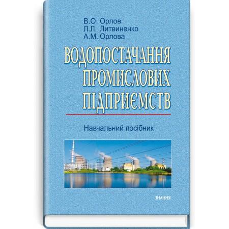 Водопостачання промислових підприємств (навчальний посібник) — В.О. Орлов, 2014