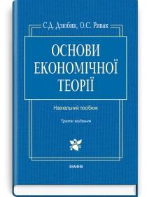 Основи економічної теорії (навчальний посібник) — С.Д. Дзюбик, О.С. Ривак, 2014