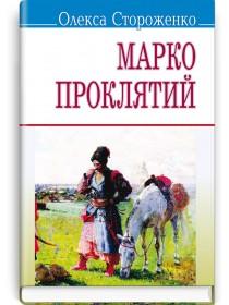 Марко Проклятий: Вибрані твори — О.П. Стороженко, 2014