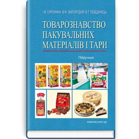Товарознавство пакувальних матеріалів і тари (підручник) — І.В. Сирохман, 2014