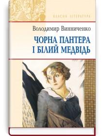 Чорна Пантера і Білий Медвідь — Володимир Винниченко, 2014