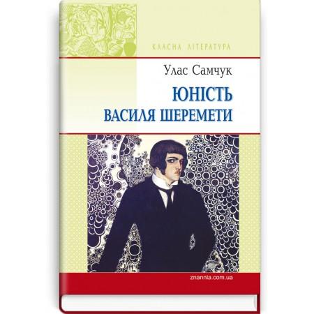 Юність Василя Шеремети: Роман — У.О. Самчук, 2014