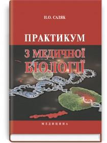 Практикум з медичної біології (навчальний посібник) — Н.О. Саляк, 2015