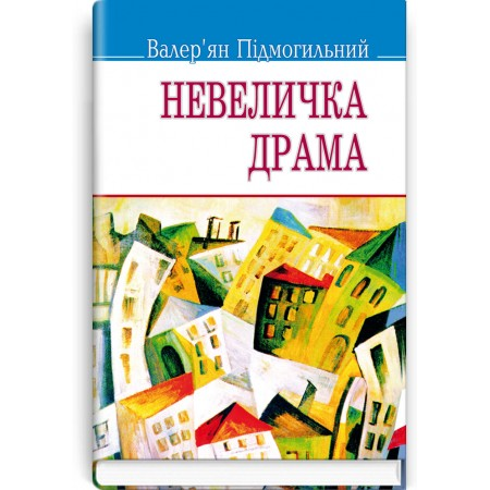 Невеличка драма: Роман на одну частину — В. Підмогильний, 2014