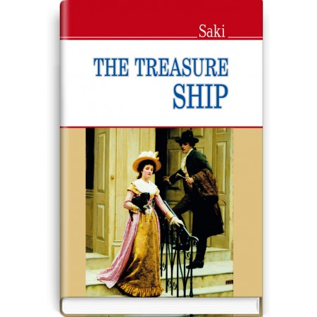 The Treasure Ship — Saki, 2014