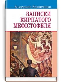 Записки Кирпатого Мефiстофеля: Роман — В. Винниченко, 2015