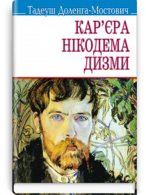 Кар'єра Нікодема Дизми — Т. Доленга-Мостович, 2015