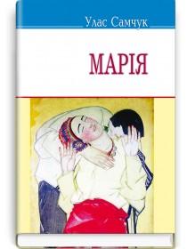 Марія: Повість — Улас Cамчук, 2015