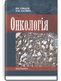 Онкологія (підручник) — В.В. Севідов, Н.М. Касевич, 2015