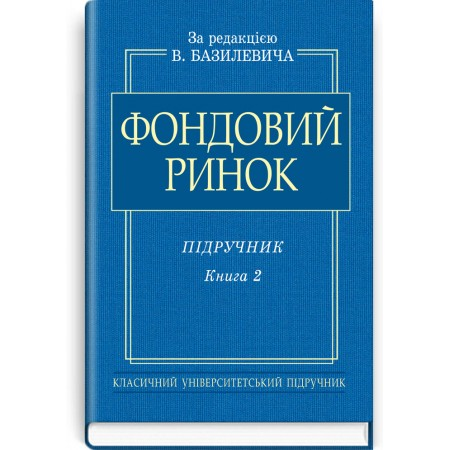 Фондовий ринок: в 2 книгах. Книга 2 (підручник) — В.Д. Базилевич, 2016