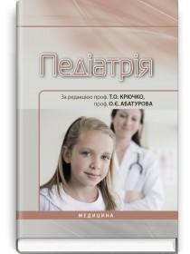 Педіатрія (підручник) — Т.О. Крючко, О.Є. Абатуров, Т.В. Кушнерева та ін., 2021