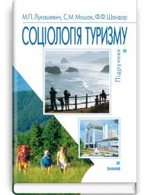 Соціологія туризму (підручник) — М.П. Лукашевич, 2015
