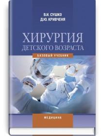 Хирургия детского возраста (учебник) — В.И. Сушко, Д.Ю. Кривченя, В.А. Дегтярь и др., 2015