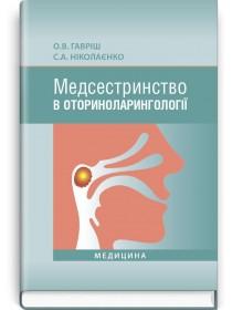 Медсестринство в оториноларингології (підручник) — О.В. Гавріш, С.А. Ніколаєнко, 2015