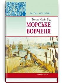 Морське вовчення — Томас Майн Рід, 2015