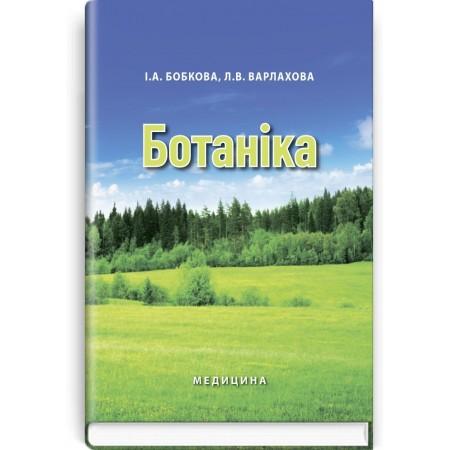Ботаніка (підручник) — І.А. Бобкова, Л.В. Варлахова, 2015