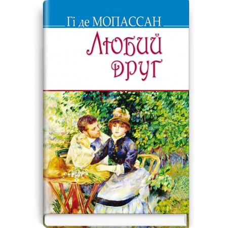 Любий друг: Роман — Гі де Мопассан, 2016