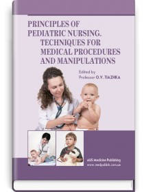 Principles of Pediatric Nursing. Techniques for Medical Procedures and Manipulations (study guide) — O.V. Tiazhka, A.M. Antoshkina, M.M. Vasiukova et al., 2015