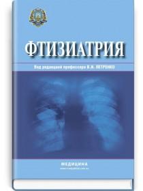 Фтизиатрия (учебник) — В.И. Петренко, Л.Д. Тодорико, О.С. Шевченко и др., 2016