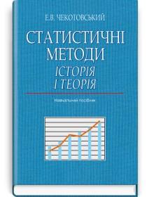 Статистичні методи. Історія і теорія (навчальний посібник) — Е.В. Чекотовський, 2016