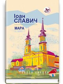 Мара: Роман — Іоан Славич, 2017