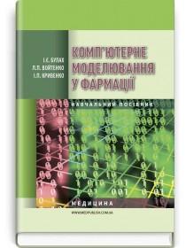 Комп'ютерне моделювання у фармації (навчальний посібник) — І.Є. Булах, Л.П. Войтенко, І.П. Кривенко, 2017