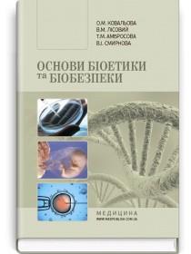 Основи біоетики та біобезпеки (підручник) — О.М. Ковальова, В.М. Лісовий, Т.М. Амбросова та ін., 2016