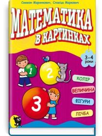 Математика в картинках: Розвивальний посібник (3—4 роки) — Симеон Маринкович, Славіца Маркович, 2017