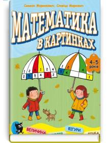Математика в картинках (4—5 років) — Симеон Маринкович, Славіца Маркович, 2017