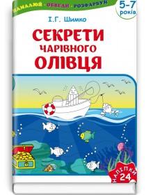 Секрети Чарівного Олівця (5—7 років): у 2 частинах. Частина 1 — І.Г. Шимко, 2016