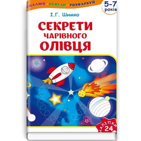 Секрети Чарівного Олівця (5—7 років): у 2 частинах. Частина 2 — І.Г. Шимко, 2016
